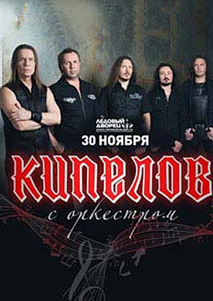 """""""Кипелов"""" с оркестром (Санкт-Петербург)"""
