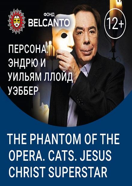 Призрак оперы. The Phantom of the Opera. Cats. Jesus Christ Superstar