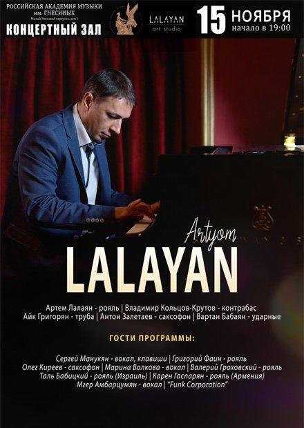 Джаз с армянским акцентом