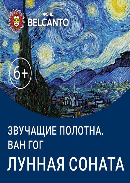 Ван Гог. Лунная соната