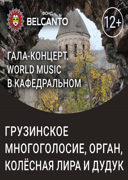 Грузинское многоголосие, орган, колёсная лира и дудук