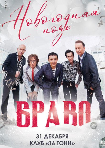 """Новый год 2020 c группой """"Браво"""""""