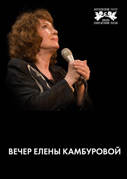 Вечер Елены Камбуровой