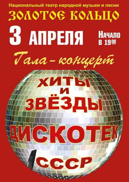 Хиты и звезды дискотек СССР