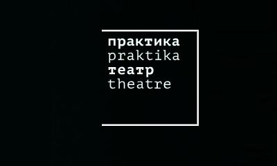"Театр ""Практика"""