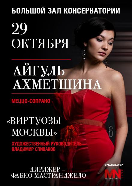 """Айгуль Ахметшина (меццо-сопрано) и ГКО """"Виртуозы Москвы"""""""