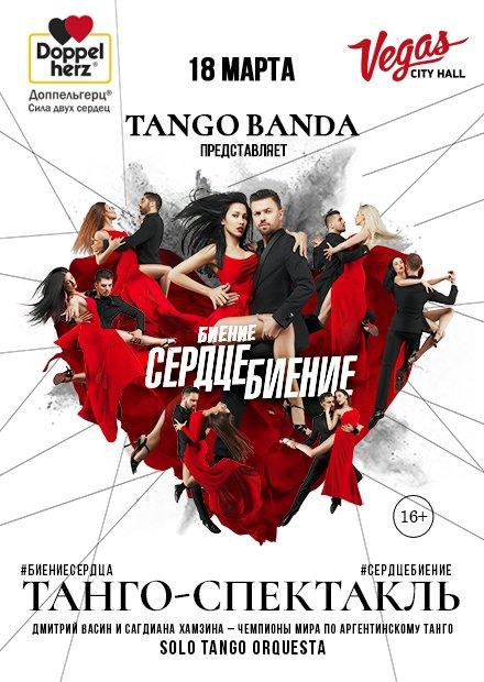 """Танго-спектакль """"Биение. Сердце. Биение"""""""