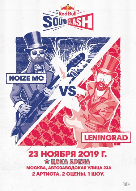 Red Bull SoundClash. Ленинград vs. Noize MC