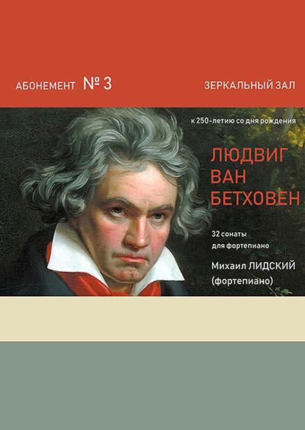 Бетховен. 32 сонаты для фортепиано. Вечер третий