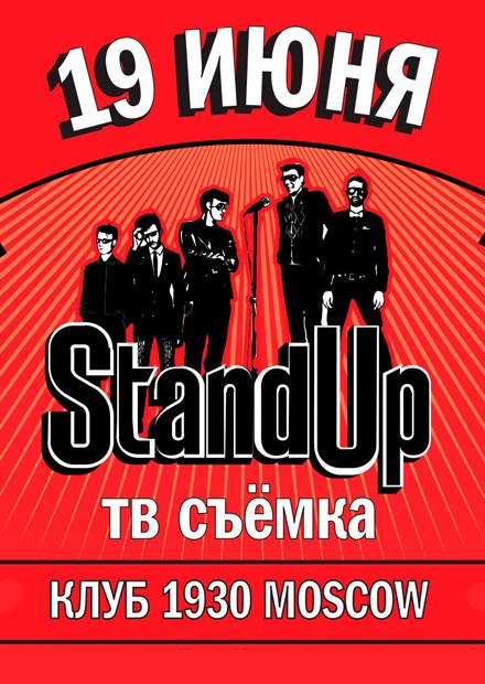 Запись ТВ-программы Stand-up
