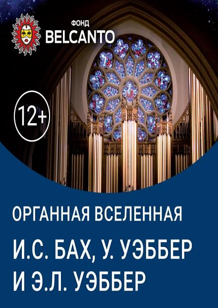 Призрак оперы. И.С. Бах, У. Уэббер и Э.Л. Уэббер