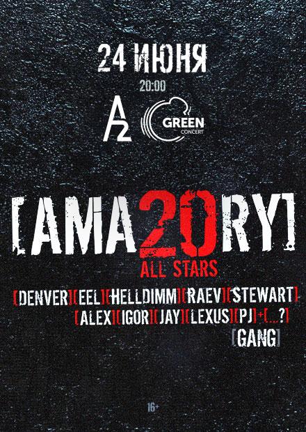 [AMATORY]. All Stars. 20 лет группе