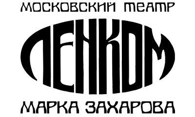 """Театр """"Ленком Марка Захарова"""""""