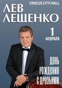 """Лев Лещенко. """"День рождения с друзьями"""""""