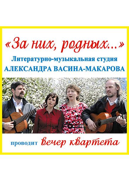 Музыкальный вечер квартета студии А. Васина-Макарова