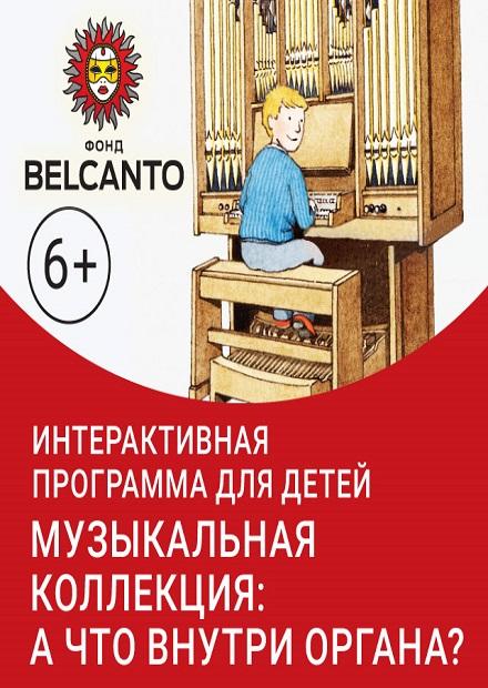 Музыкальная коллекция: А что внутри органа?