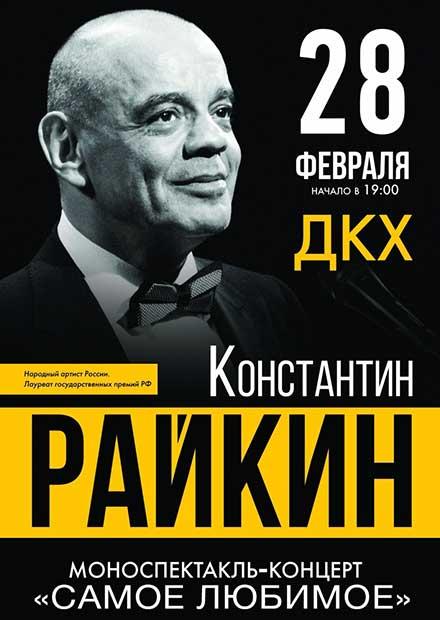 Константин Райкин (Дзержинск)