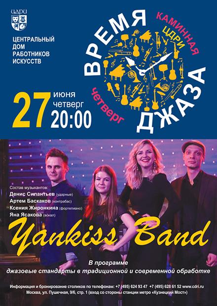 Время джаза. Yankiss Band