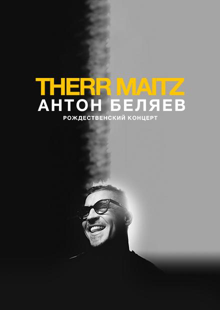 Therr Maitz. Рождественский концерт