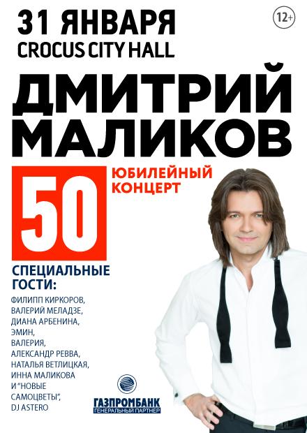 Дмитрий Маликов. Юбилейный концерт «50 лет»