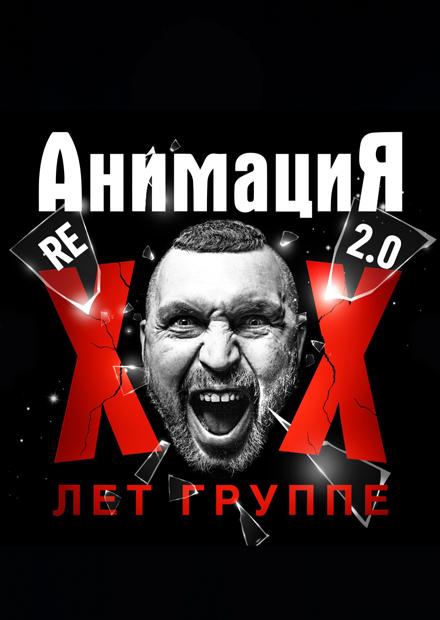 АнимациЯ - 20 лет!