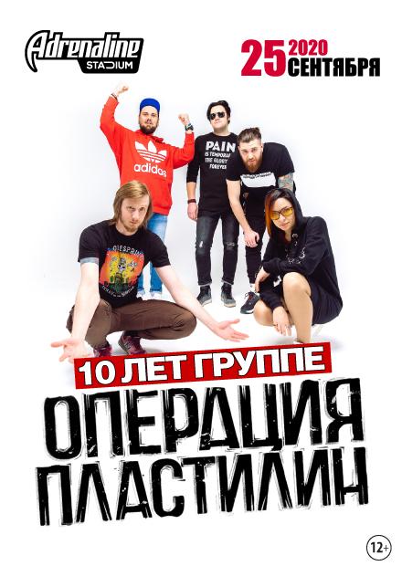 Операция Пластилин - 10 лет группе!