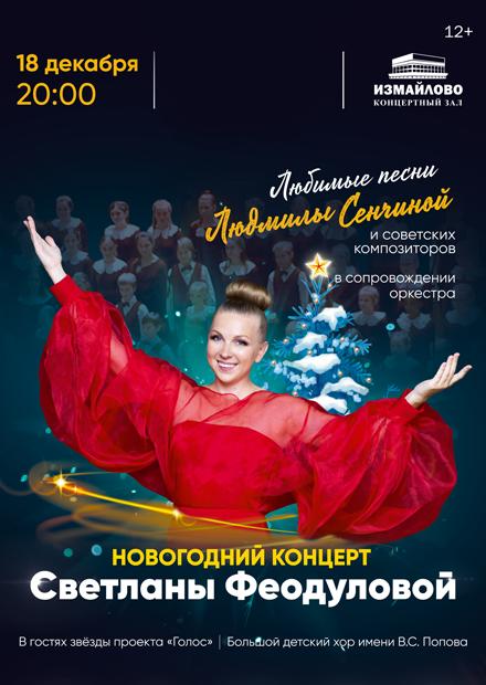 Новогодний концерт Светланы Феодуловой