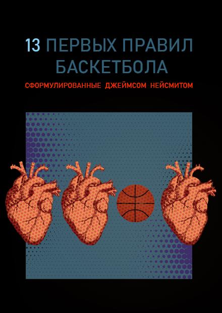 13 первых правил баскетбола