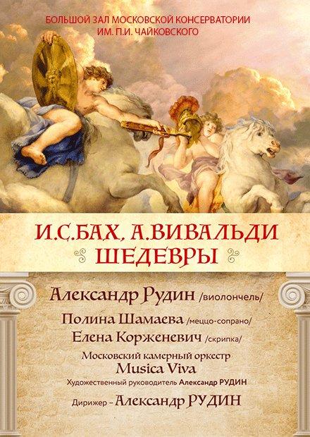 И.С. Бах. А. Вивальди. Шедевры