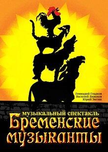 Бременские музыканты. Театр Стаса Намина