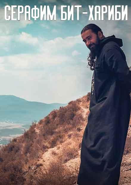 Серафим Бит-Хариби