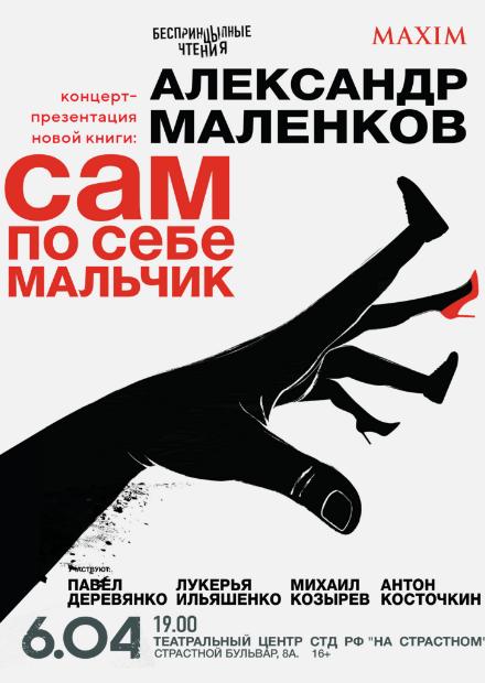 """Александр Маленков. """"Сам по себе мальчик"""""""