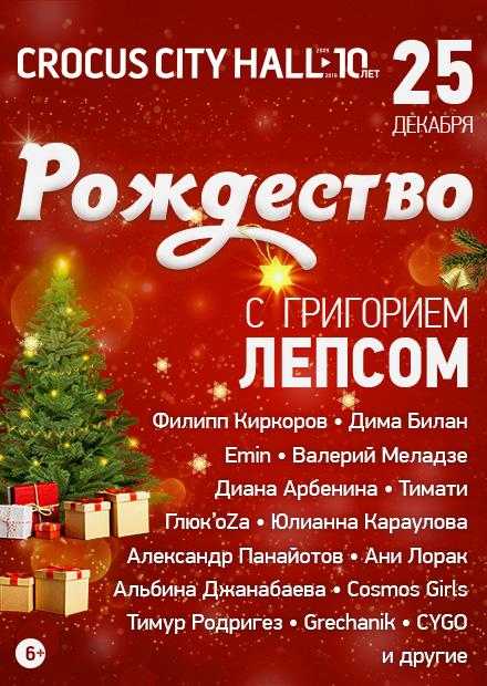 Рождество с Григорием Лепсом