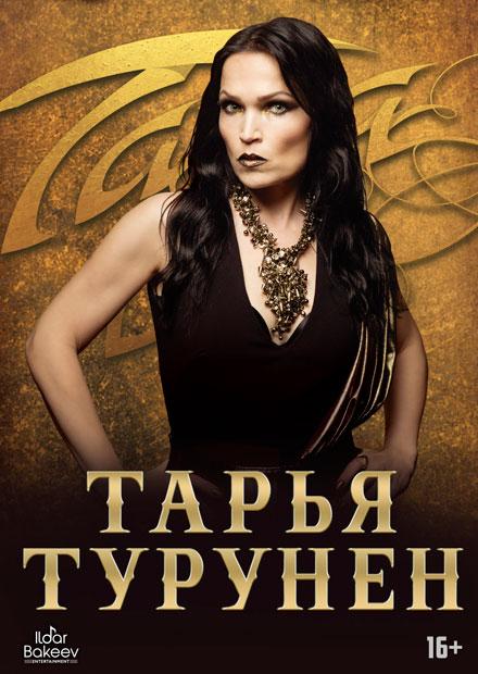Тарья Турунен