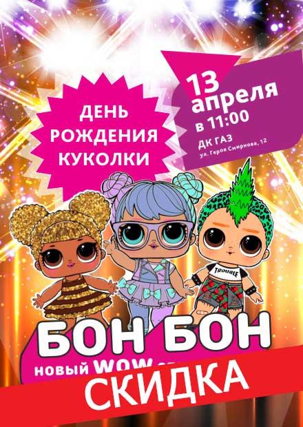 День рождения куколки БОН БОН