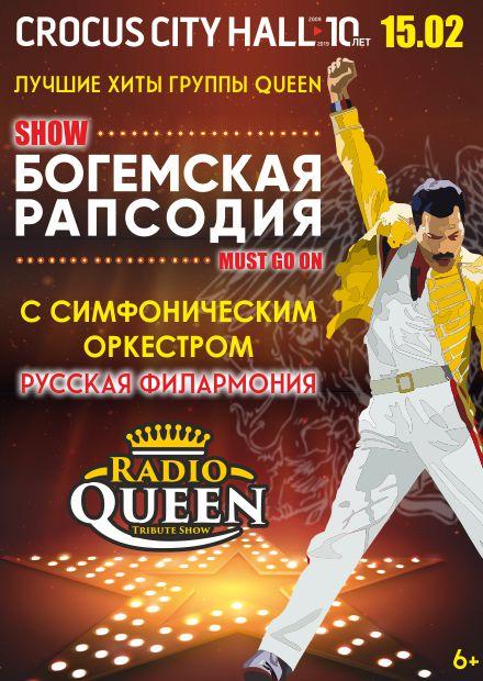 """Богемская рапсодия. Группа Radio Queen и оркестр """"Русская филармония"""""""