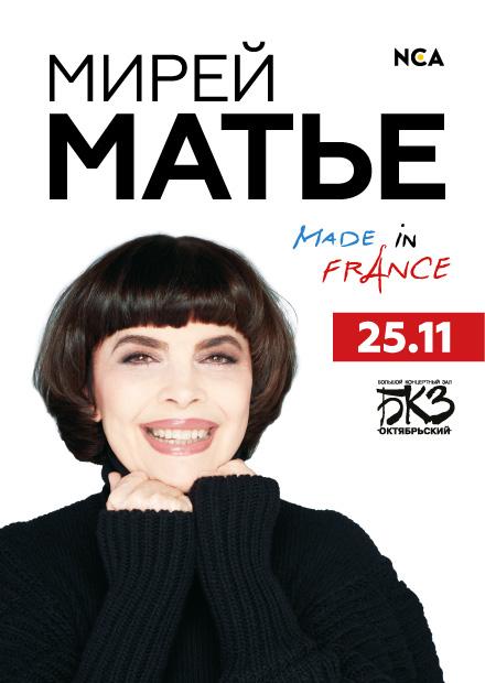 Мирей Матье (Mireille Mathieu)