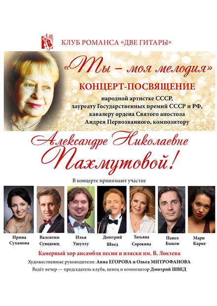 Клуб романса «Две гитары». Концерт-посвящение Александре Пахмутовой
