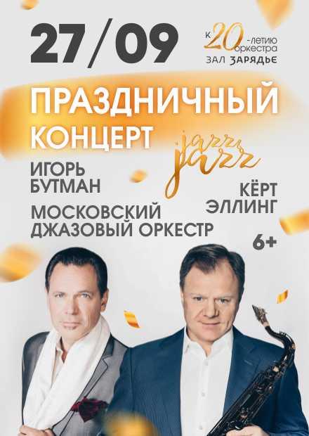 Кёрт Эллинг и Игорь Бутман. Jazz & Jazz