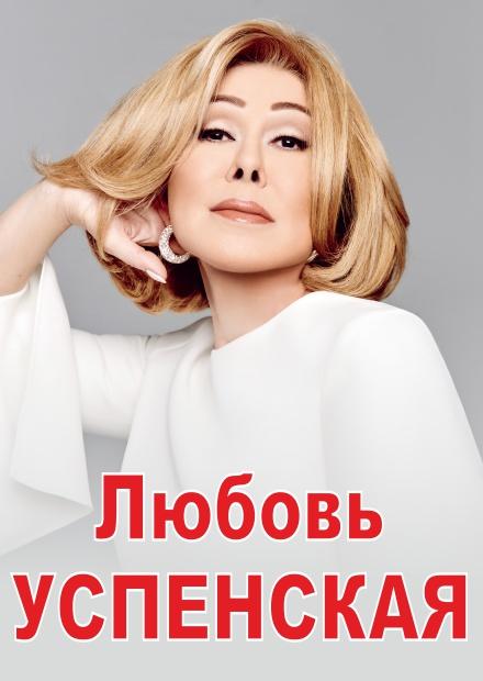 Любовь Успенская (Красногорск)