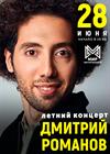 Дмитрий Романов. Stand UP