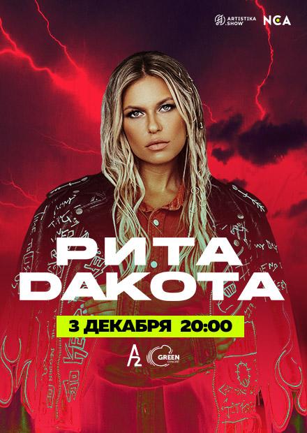 Рита Dакота
