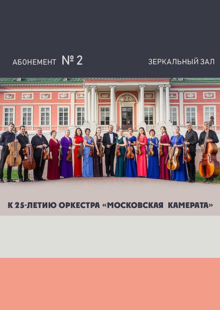 «Московская камерата» приглашает друзей