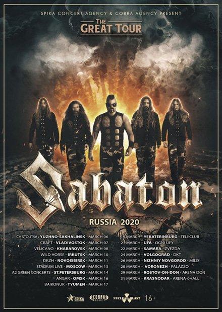 Sabaton (Ростов-на-Дону)
