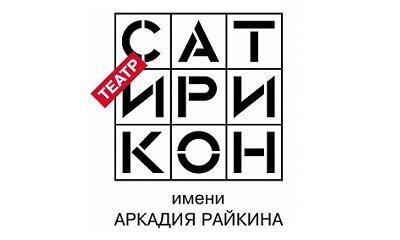 "Театр ""Сатирикон"" на Новой сцене Театра им. Вахтангова"