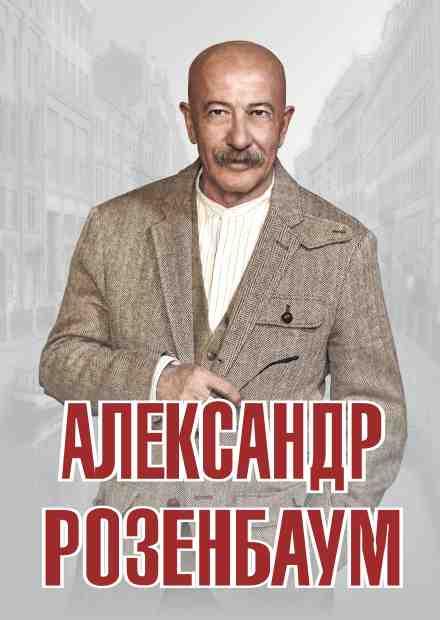 Александр Розенбаум (Александров)