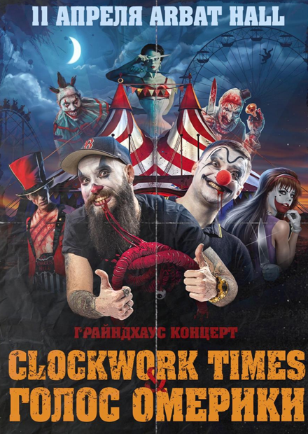 Clockwork Times + Голос Омерики