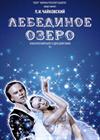 "Лебединое озеро. Театр ""Корона русского балета"""