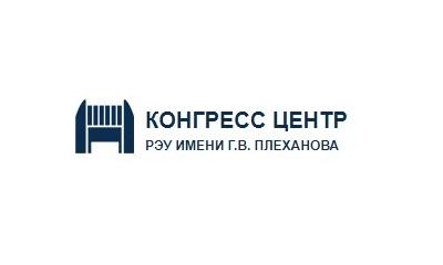 Конгресс-центр РЭУ им. Г.В. Плеханова