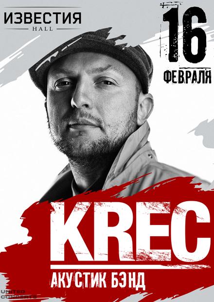 KREC. Большой сольный концерт